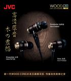 国行JVC/杰伟世 HA-FX750hifi发烧音乐入耳式耳机询价惊喜