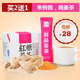 买2送1简品红糖姜茶 手工老的辣姜茶 老姜汤姜茶速溶姜汁姜母茶