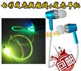 套餐包邮 金属入耳式发夜光耳机线控+七彩发光数据线小米安卓通用