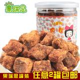 果瑞思零食特产肉粒猪肉类零食香辣五香XO酱烤肉粒200g