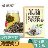 买一送一 台源养生茉莉绿茶花草茶组合三角立体袋泡茶包茶叶