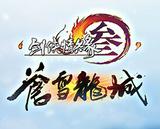 剑网3剑侠情缘三剑三90级游戏帐号账号出售代售回收 网通三区3区