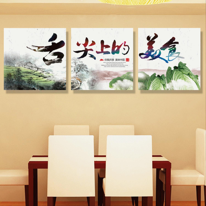 舌尖上的中国装饰画图片