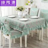 桌布布艺田园餐桌布套装餐椅套椅垫套装茶几布9件套套装