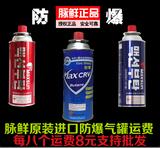 韩国脉鲜户外便携式野营 卡式炉气罐 防爆长丁烷气瓶专用燃气岩谷