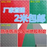 PVC防滑地垫子厨房浴室防滑垫塑料橡胶地毯满铺 防水门垫加厚地毯