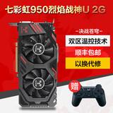 七彩虹 GTX950 iGame950烈焰战神U 2GD5游戏显卡 超660TI显卡