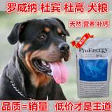 包邮 Pro能量 罗威纳杜宾杜高专用狗粮40斤 成犬幼犬20kg狗粮批发