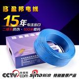 B盈邦电线BV1.5/2.5/4/6/10/16平方单芯铜芯线1米~50米零剪线包邮