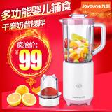 Joyoung/九阳 JYL-C50T 料理机多功能婴儿辅食家用果汁机搅拌机
