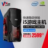 I5 4590升6500/GT730 diy组装台式电脑四核独显游戏兼容主机