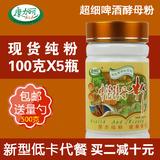 康加丽纯天然啤酒酵母粉食用酵母 纯粉 无糖饱腹代餐粉500克包邮