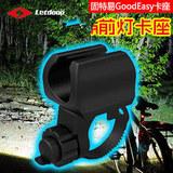 乐特多骑行灯架自行车手电筒灯夹架子固定支架夹子山地车装备配件