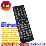 包邮原装先科DVD遥控器SAST-A06/A03 SAST-2355 2528 92C 2501