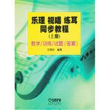 【正版/艺术】乐理 视唱 练耳同步教程(上.下册)/王秀玲