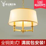 希尔顿全铜美式吊灯 美式餐厅灯饰 欧式简约书房饭厅灯具灯饰