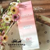 现货日本代购 MINON无添加补水保湿氨基酸化妆水150ml敏感干燥肌