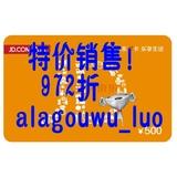 【手动发卡】京东E卡500元仅限京东自营商品 非京东礼品卡回 收