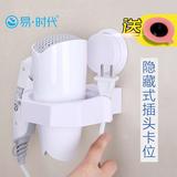 易时代吹风机架吸盘式电吹风架子卫生间厕所浴室风筒架置物架壁挂