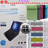 15.6寸联想Thinkpad P50 彩色键盘保护膜+高清屏幕保护膜+内胆包