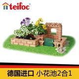 德国teifoc小花池2合1儿童 DIY diy 手工 制作 玩具 材料房屋礼物