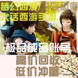 梦幻西游 大话西游 app/苹果/安卓/ios手游成极品帐账号出售回收