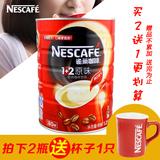 2罐送杯包邮】雀巢1+2咖啡原味1200g罐装三合一速溶咖啡冲调饮品