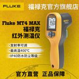 福禄克官方旗舰店 Fluke MT4 MAX/MAX+手持红外测温仪 点温计