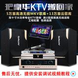 斯维基尼 K1大功率家用专业级KTV音响点歌机设备套装真U段无线麦