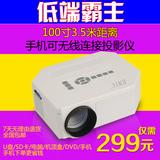 优丽可UC30家用高清迷你投影仪LED微型便携3d苹果安卓手机投影机