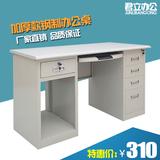 1.4米1.2米钢制铁皮电脑桌财务办公桌子带抽屉带锁简约单人写字台