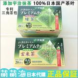【现货】日本/伊藤園宇治抹茶緑茶/玄米茶 茶包袋泡茶20袋/盒