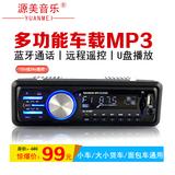 汽车MP3播放器车载MP3插卡播放器手机充电插卡播放FM收音播放器