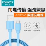ROMOSS/罗马仕CB05f安卓数据线正品手机通用 TPE面条线彩色