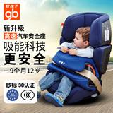 好孩子高速安全座椅 GBES吸能前置护体防护儿童安全座椅CS689