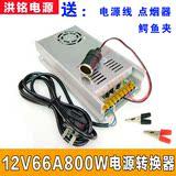 音响功放低音炮电源变压器220V转12V800W大功率直流电源转换器