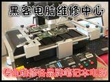 笔记本维修电脑店主板显卡数据恢复宏基东芝联想苹果华硕索尼惠普