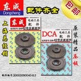 东成/DCA/东强石材切割机Z1E-FF-180 牧田4107R原装配件夹压板