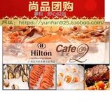 广州新天希尔顿无贰全日西餐厅自助餐团购,自助晚餐,五星酒店