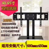 索尼海信26-32-42-50-55-65寸液晶等离子电视机底座通用长虹创维