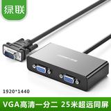 绿联VGA分配器vga一分二高清视频显示分频器1分2线一进二出分屏器