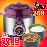Tredy/创迪 YBD20-60C电压力锅高电压锅迷你2L机械版双胆正品包邮