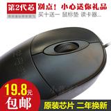 双飞燕有线USB接口鼠标PS2圆口台式机笔记本电脑光电网吧办公批发