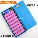 8节18650免焊接移动电源盒DIY电路板充电宝外壳电池套件组装液晶2