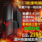 i3 4170双核独显台式组装电脑游戏主机DIY兼容机温州电脑城实体店