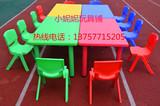 幼儿园桌椅/儿童桌椅/塑料桌椅/儿童塑料桌椅/幼儿园专用课桌椅
