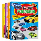 包邮4册超炫汽车泡泡贴3D儿童立体贴画书泡泡贴纸书2-3岁大开本