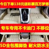 景逸X5 东风风神S30 H30 cross A60 A30 AX7专用大全包围汽车脚垫