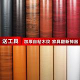3件包邮加厚自粘家具翻新贴纸波音软片衣柜木纹贴纸PVC防水木板