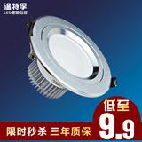 温特孚LED筒灯2.5寸3w 全套节能灯客厅天花灯射灯 3w5w 8-9公分